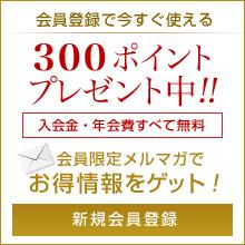 会員登録で今すぐ使える300ポイントプレゼント中!!