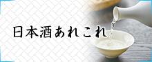 日本酒あれこれ