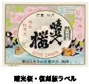 晴光桜・復刻版ラベル