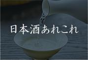 日本酒のあれこれ