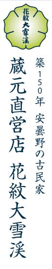 蔵元直営店 花紋大雪渓
